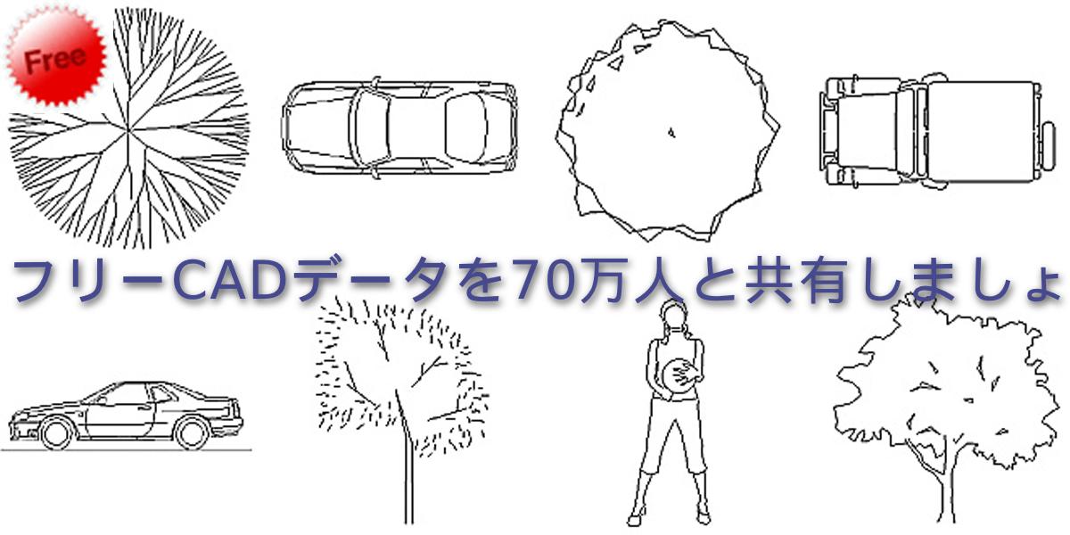 JWW,DXF,PDFダウンロードサイト - 車の塗り絵・CADデータ