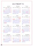2014年 年間カレンダー(月曜始まり)  JWW