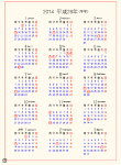 2014年 年間年度カレンダー(月曜始まり)  DXF