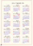2014年 年間年度カレンダー(月曜始まり)  JWW
