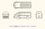 ハイエース4型 スーパーロング ワイドハイルーフDXF