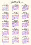 2016年 15ヶ月カレンダー (月曜始まり)訂正 DXF