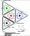 縮小(70.7%)正四面体スケール DXF