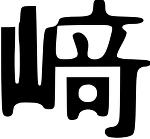 さき文字SVG