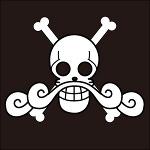 海賊王だった方