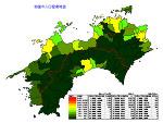 四国の人口密度