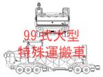 99式大型特殊運搬車