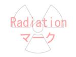 Radiation マーク