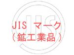 JIS マーク(鉱工業品)