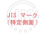 JIS マーク(特定側面)