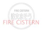防火水そう(FIRE CISTERN )