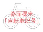 路面標示「自転車記号」