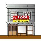 神埼ラジヲ商会