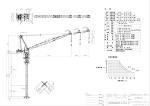 タワークレーン OTS130HS