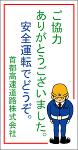工事広報看板(B)